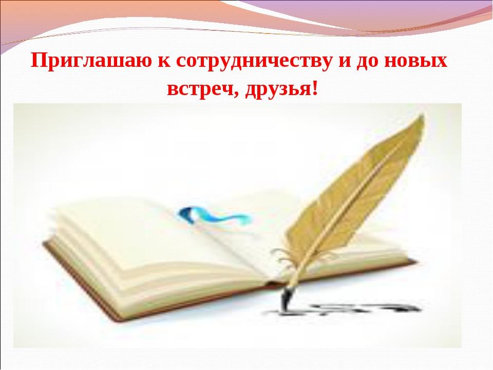 Приглашаю к сотрудничеству и до новых встреч, друзья!