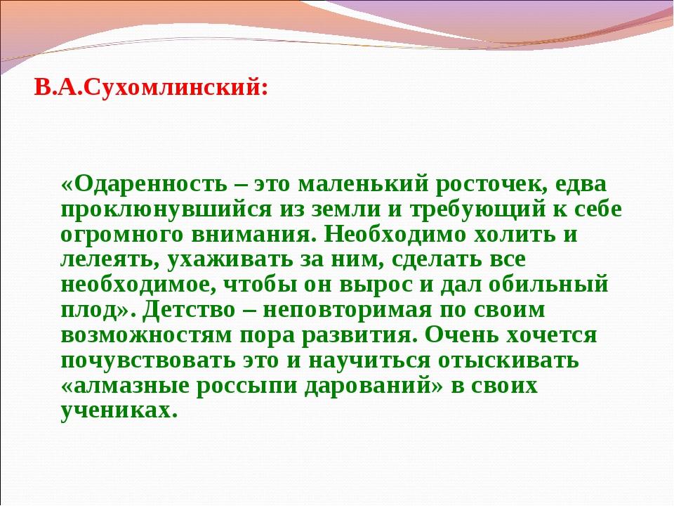 В.А.Сухомлинский: «Одаренность – это маленький росточек, едва проклюнувшийся...