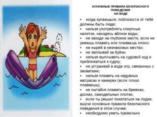 ОСНОВНЫЕ ПРАВИЛА БЕЗОПАСНОГО ПОВЕДЕНИЯ НА ВОДЕ • когда купаешься, поблизос