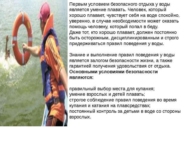 Первым условием безопасного отдыха у воды является умение плавать. Человек, к...
