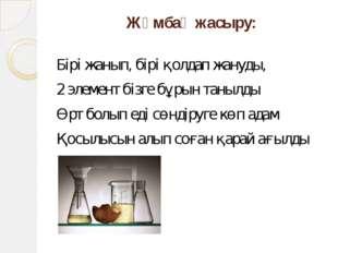 Жұмбақ жасыру: Бірі жанып, бірі қолдап жануды, 2 элемент бізге бұрын танылды