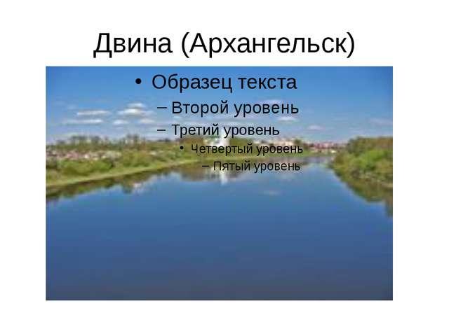 Двина (Архангельск)