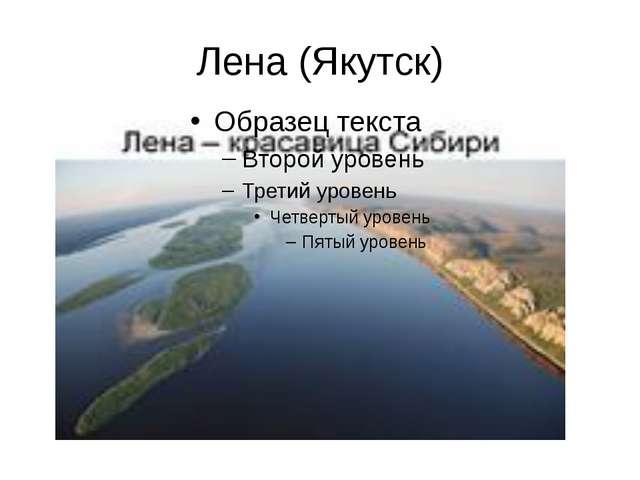 Лена (Якутск)