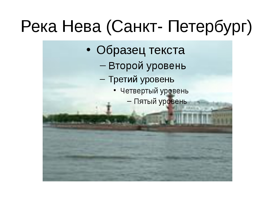 Река Нева (Санкт- Петербург)