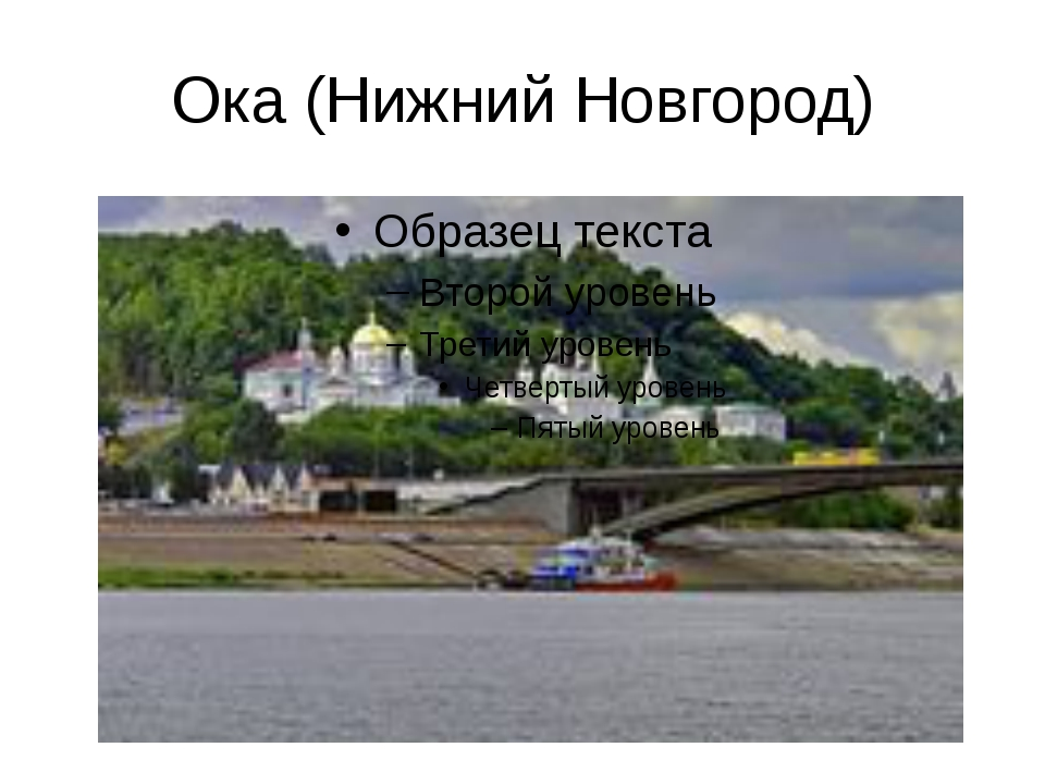 Ока (Нижний Новгород)