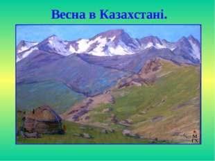 Весна в Казахстані.