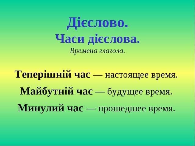 Дієслово. Часи дієслова. Времена глагола. Теперішній час — настоящее время. М...
