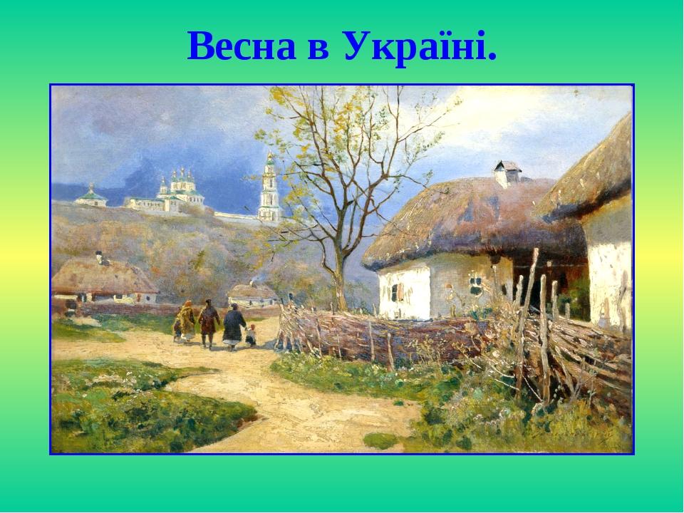 Весна в Україні.