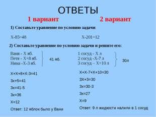 ОТВЕТЫ 41 яб. Х+Х+8+Х-3=41 3х+5=41 3х=41-5 3х=36 Х=12 Ответ: 12 яблок было у