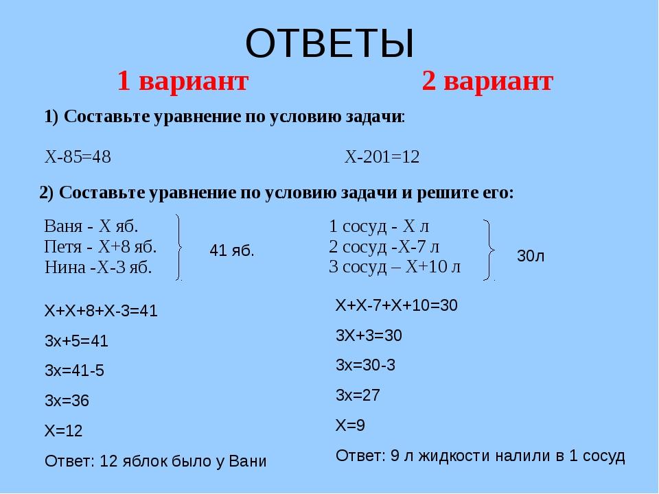 ОТВЕТЫ 41 яб. Х+Х+8+Х-3=41 3х+5=41 3х=41-5 3х=36 Х=12 Ответ: 12 яблок было у...