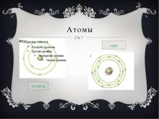 Атомы углерод сера