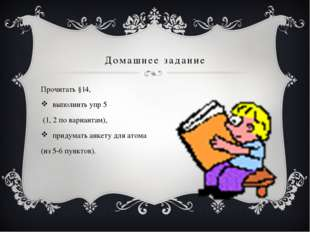 Домашнее задание Прочитать §14, выполнить упр 5 (1, 2 по вариантам), придумат