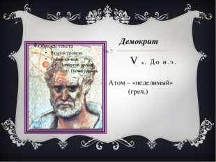 V в. До н.э. Атом – «неделимый» (греч.)