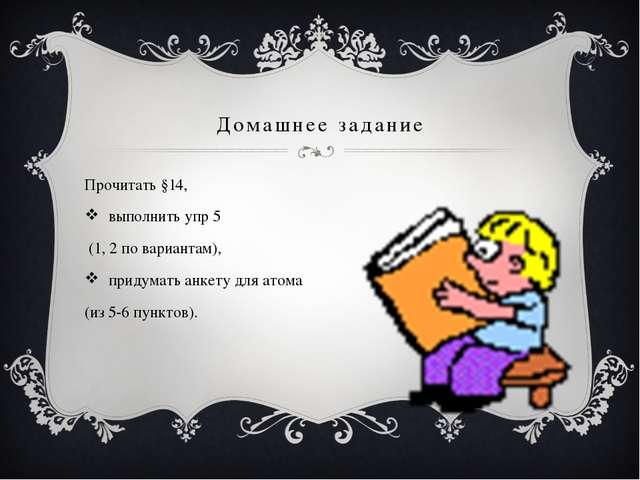 Домашнее задание Прочитать §14, выполнить упр 5 (1, 2 по вариантам), придумат...