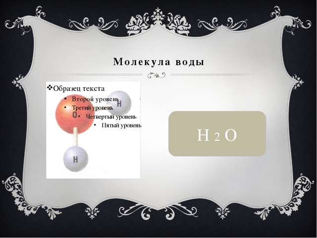 Молекула воды Н 2 О