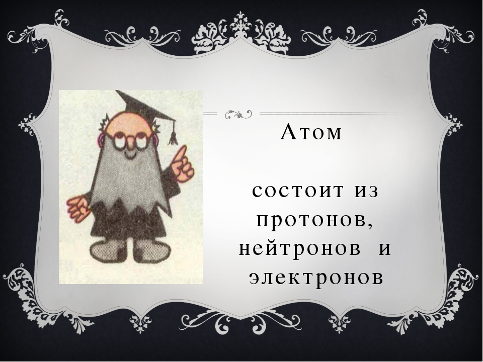 Атом состоит из протонов, нейтронов и электронов
