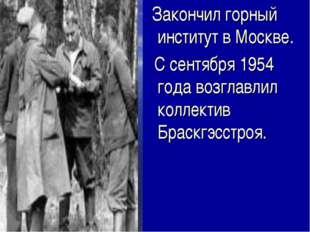 Закончил горный институт в Москве. С сентября 1954 года возглавлил коллектив