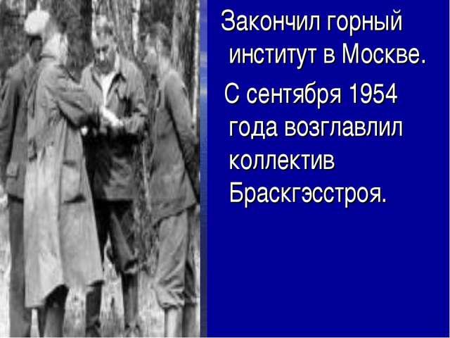 Закончил горный институт в Москве. С сентября 1954 года возглавлил коллектив...