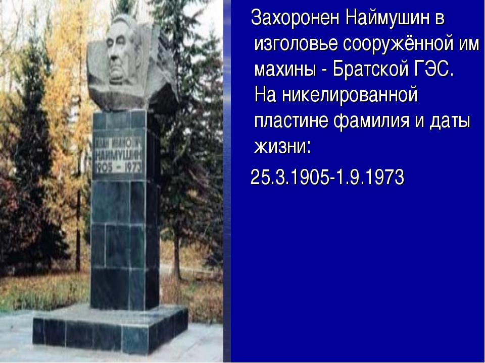 Захоронен Наймушин в изголовье сооружённой им махины - Братской ГЭС. На нике...