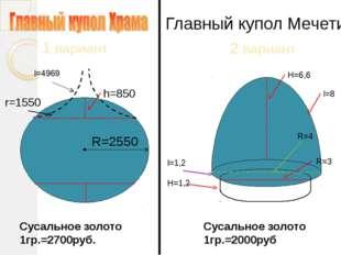 Домашнее задание: 1) А.В. Погорелов «Геометрия 7-11» стр.336 № 19, 20, 21 2)