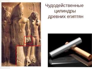 Чудодейственные цилиндры древних египтян