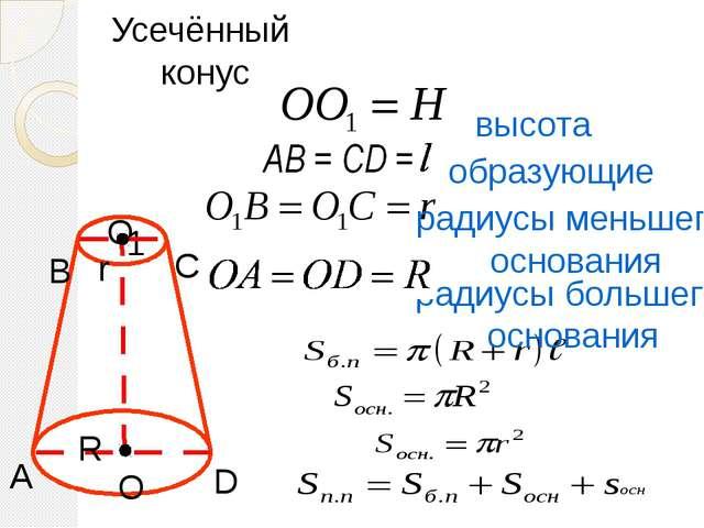 Шар ОА = ОВ = R - радиус шара О A B R R h S ш.п = 4 R 2 S сег = 2 Rh