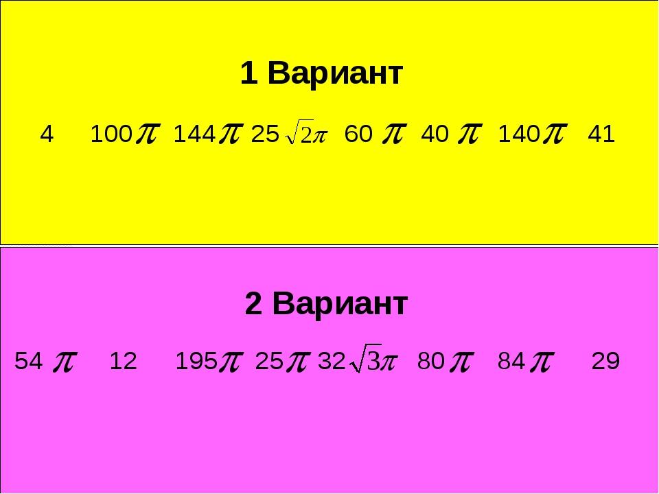 немного истории АПОЛЛОНИЙ ПЕРГСКИЙ (ок.260-ок.170гг до н. э.), ДЕМОКРИТ ок....