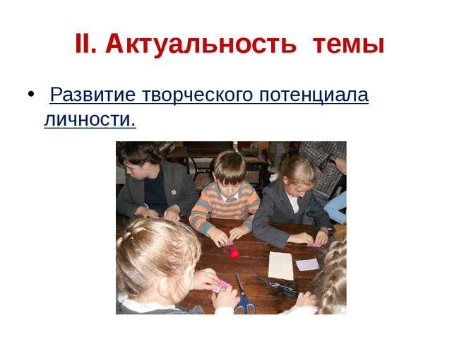 II. Актуальность темы Развитие творческого потенциала личности.