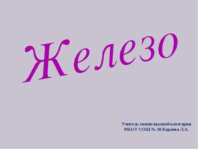 Учитель химии высшей категории МБОУ СОШ № 30 Караева Л.А.