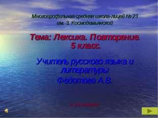 Многопрофильная средняя школа-лицей № 23 им. З. Космодемьянской Тема: Лексик