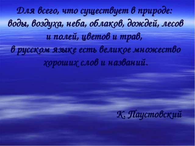 Для всего, что существует в природе: воды, воздуха, неба, облаков, дождей, ле...