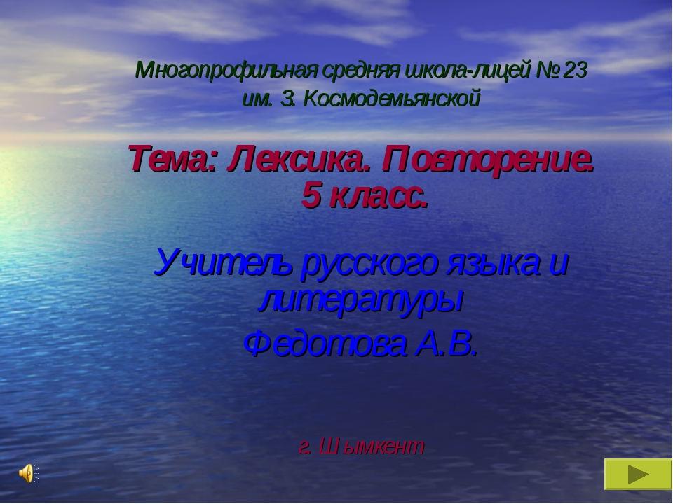 Многопрофильная средняя школа-лицей № 23 им. З. Космодемьянской Тема: Лексик...