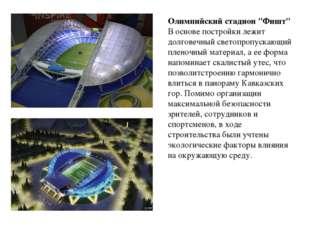 """Олимпийский стадион """"Фишт"""" В основе постройки лежит долговечный светопропуска"""