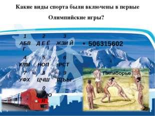 Какие виды спорта были включены в первые Олимпийские игры? 506315602 Пятиборь