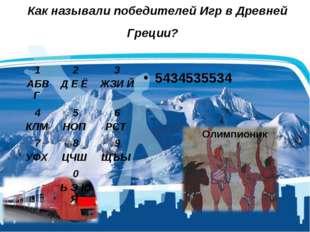Как называли победителей Игр в Древней Греции? 5434535534 Олимпионик 1 АБВГ
