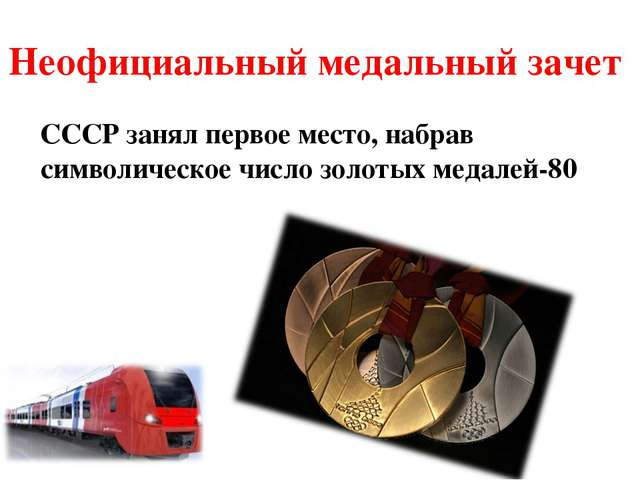 Неофициальный медальный зачет СССР занял первое место, набрав символическое ч...