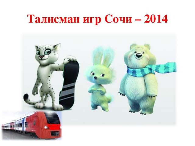 Талисман игр Сочи – 2014