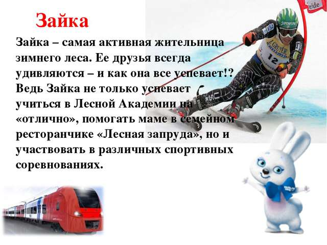 Зайка Зайка – самая активная жительница зимнего леса. Ее друзья всегда удивл...