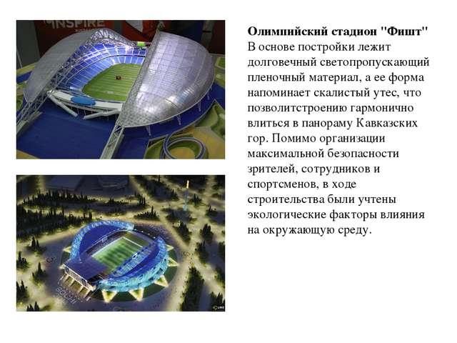 """Олимпийский стадион """"Фишт"""" В основе постройки лежит долговечный светопропуска..."""
