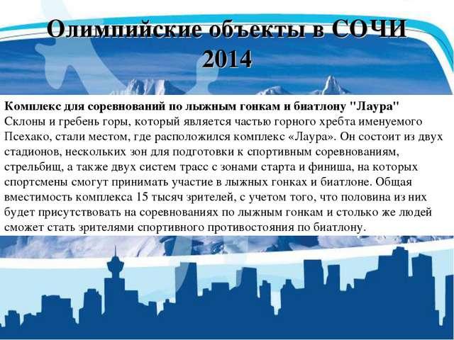 Олимпийские объекты в СОЧИ 2014 Комплекс для соревнований по лыжным гонкам и...