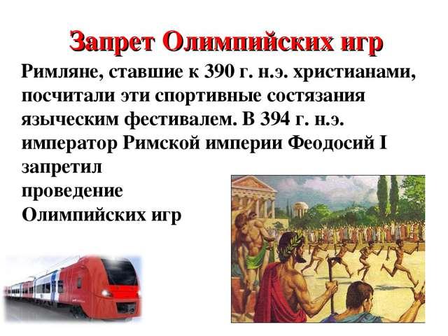Запрет Олимпийских игр Римляне, ставшие к 390 г. н.э. христианами, посчитали...