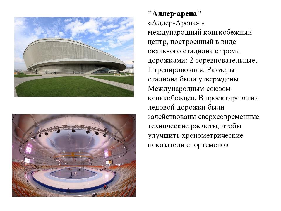 """""""Адлер-арена"""" «Адлер-Арена» - международный конькобежный центр, построенный в..."""