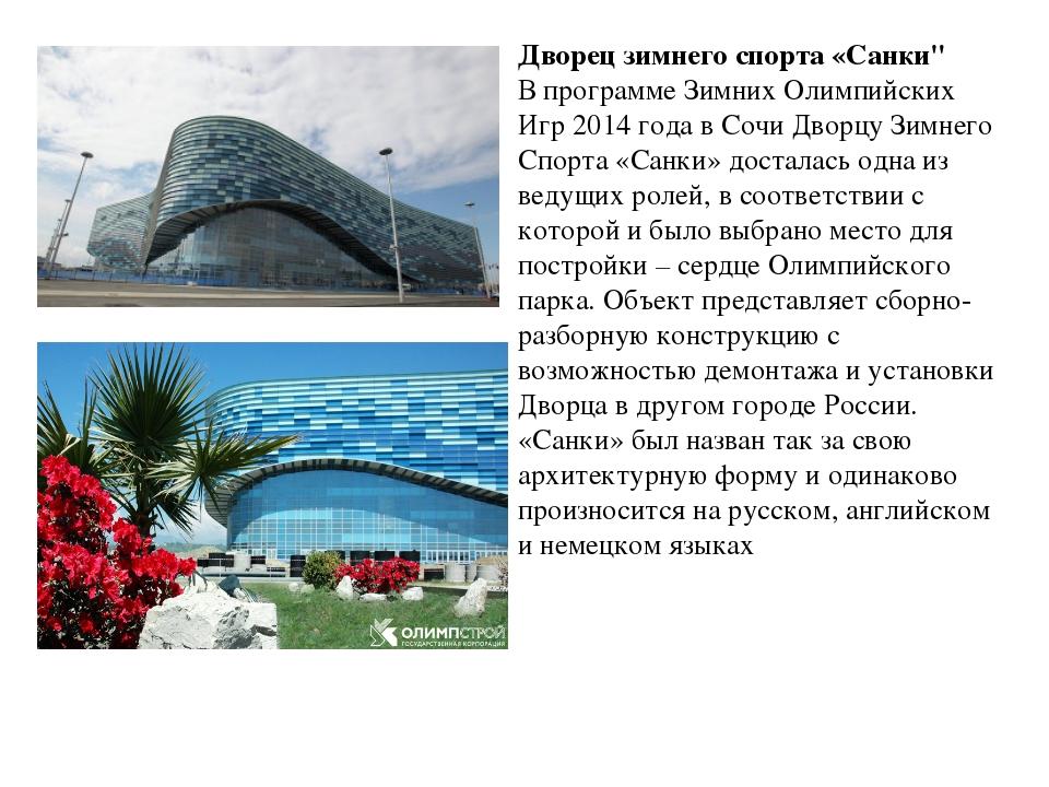 """Дворец зимнего спорта «Санки"""" В программе Зимних Олимпийских Игр 2014 года в..."""