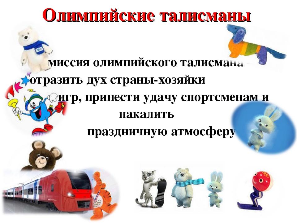 Олимпийские талисманы миссия олимпийского талисмана— отразить дух страны-хоз...