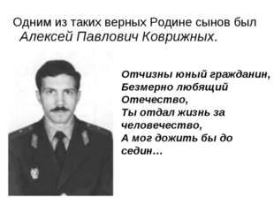 Одним из таких верных Родине сынов был Алексей Павлович Коврижных. Отчизны ю