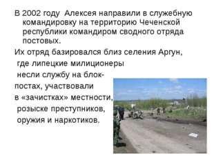 В 2002 году Алексея направили в служебную командировку на территорию Чеченско