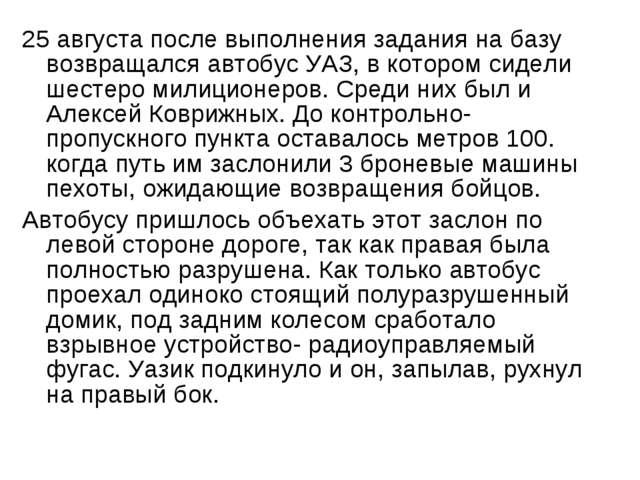 25 августа после выполнения задания на базу возвращался автобус УАЗ, в которо...