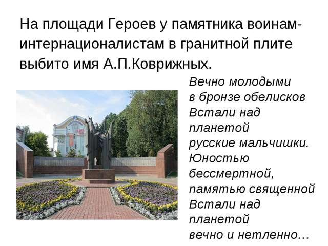 На площади Героев у памятника воинам- интернационалистам в гранитной плите вы...