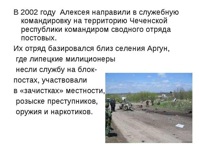 В 2002 году Алексея направили в служебную командировку на территорию Чеченско...