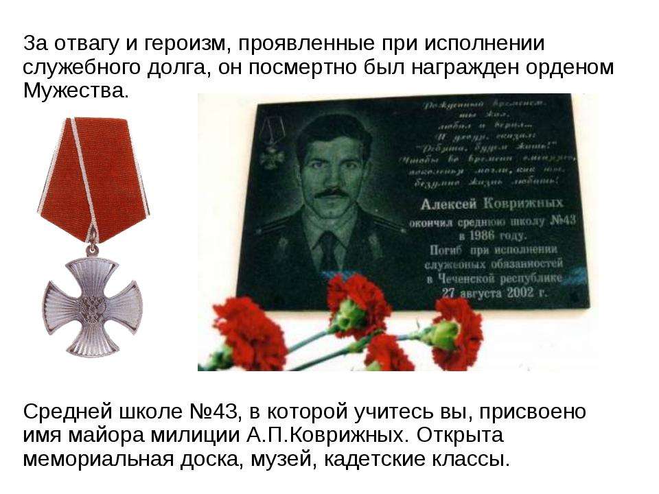 За отвагу и героизм, проявленные при исполнении служебного долга, он посмертн...